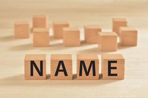 名前のブロック