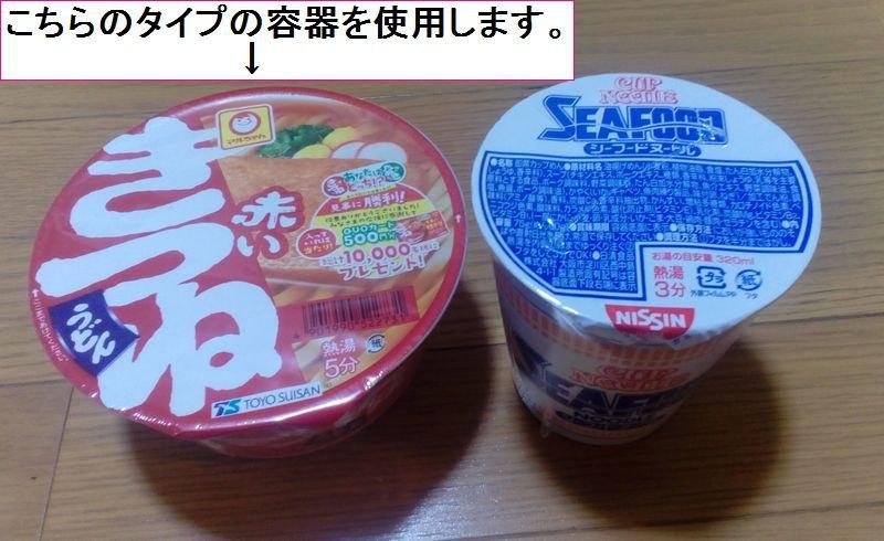 使用するカップ麺の容器のタイプ