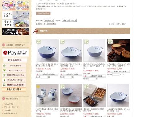 のらやオンラインショップの食器ページ