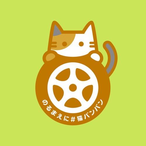 猫バンバンステッカー