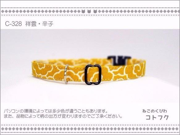 唐草模様の猫の首輪