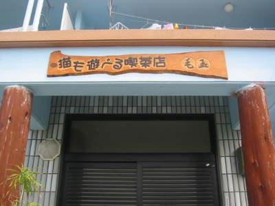 毛玉の入口の画像