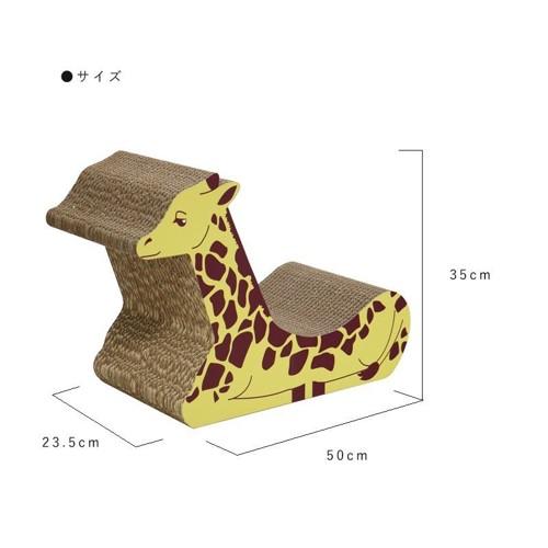 キリンの爪とぎベッドサイズ