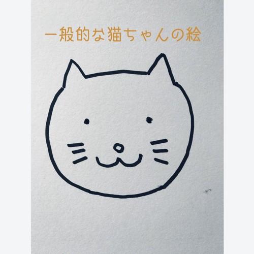 一般的な猫ちやんの絵