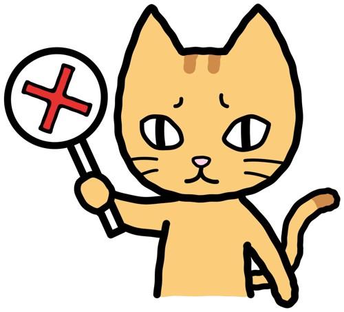 禁止する猫