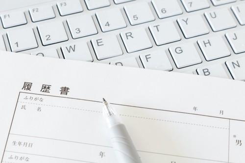 パソコンのキーボードと履歴書