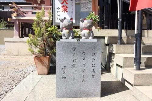 今戸神社の猫地蔵