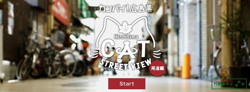 Cat Street Viewのスタート画面