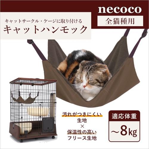 necoco 猫用ハンモック