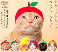 ねこフルーツちゃん