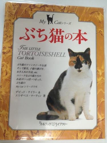 ></a>ぶち猫の本