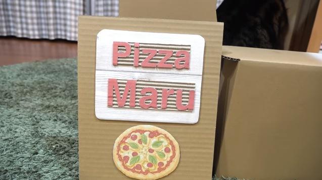 「Pizza Maru」と書かれた看板