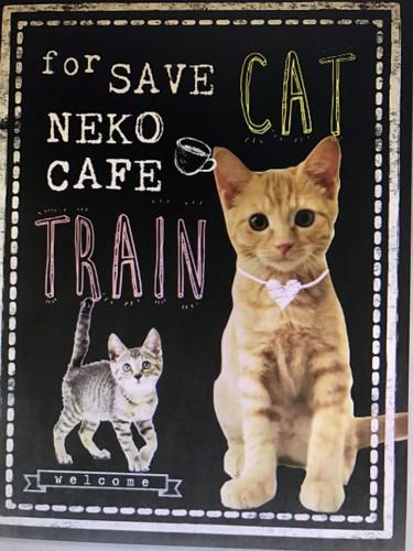 ネコカフェ列車のポスター