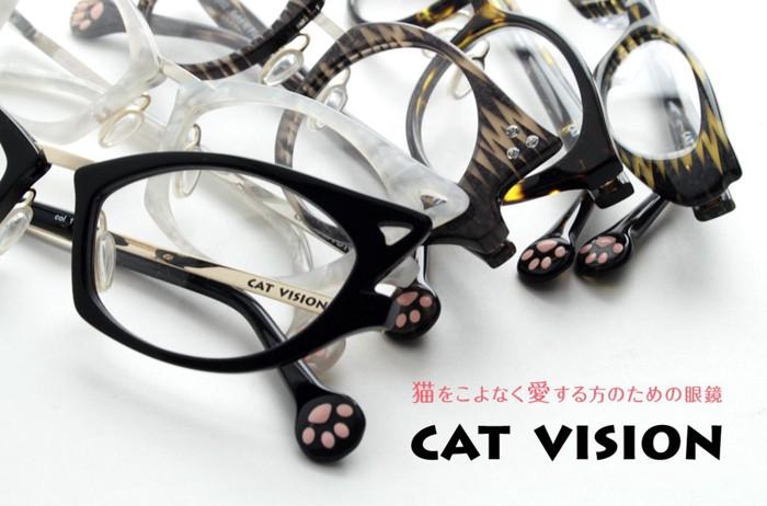 キャットビジョンのメガネ