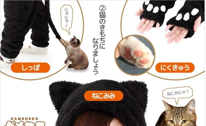 ダメ猫パジャマの猫耳・肉球・しっぽの画像
