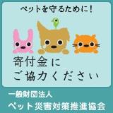 ペット災害対策推進協会のロゴ