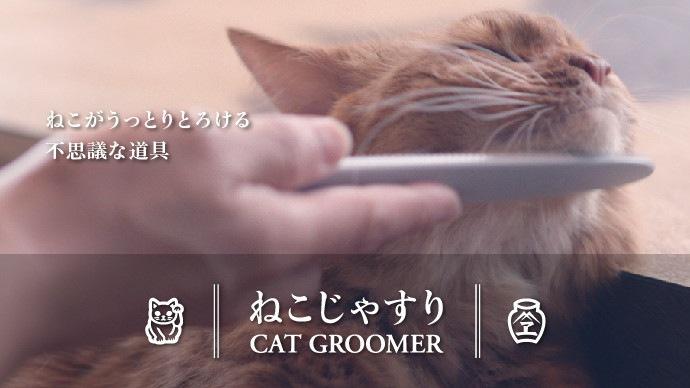 猫じゃすり