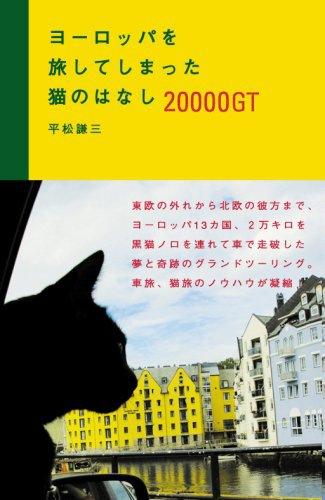 ヨーロッパを旅してしまった 猫のはなし 20000GT