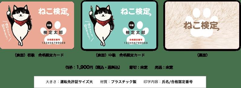 アップロード写真 合格認定カード