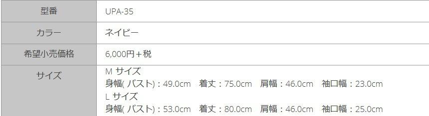 サマーにゃんガルーパーカー価格表