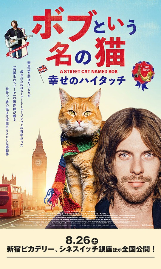 映画の宣伝ポスター