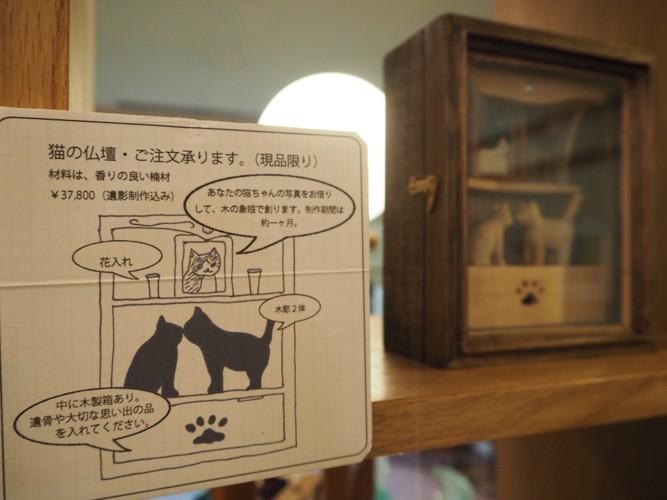 猫さん説明文とお仏壇奥