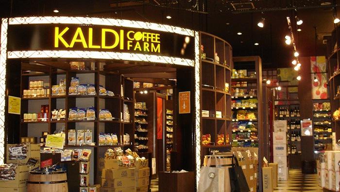 カルディーファームの店舗写真