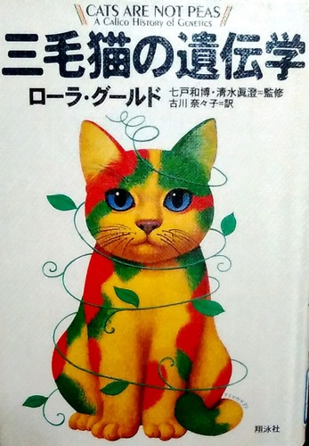 三毛猫の遺伝学表紙