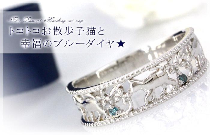 天市場 トコトコお散歩子猫と幸福のブルーダイヤ