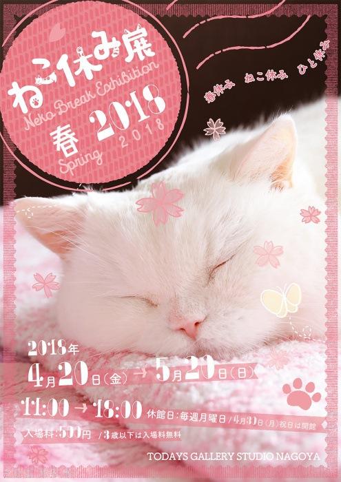 ねこ休み展春2018ポスター