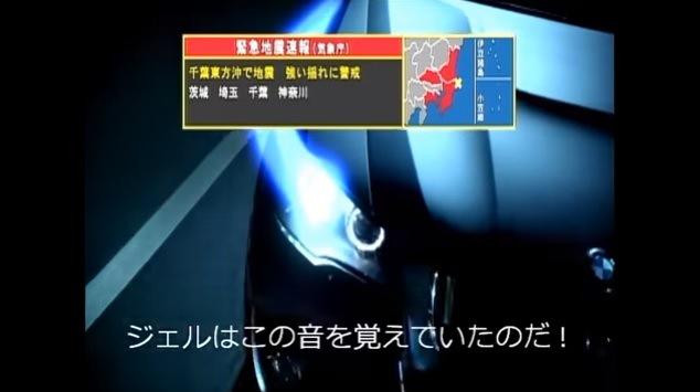 緊急地震速報のテレビ画像