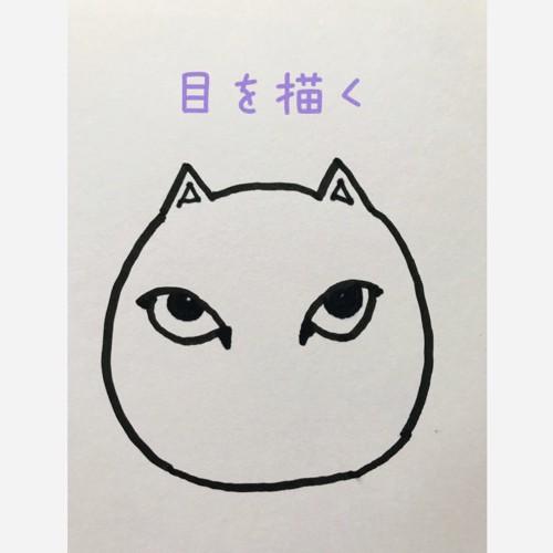 猫のイラストに目を入れる