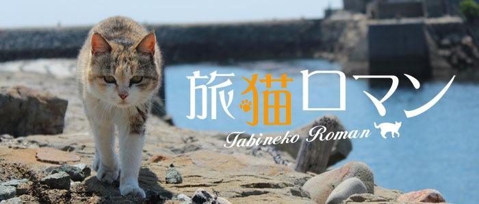 旅猫ロマン