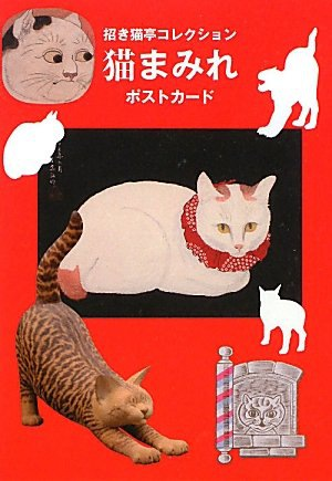 猫まみれポストカード―招き猫亭コレクション