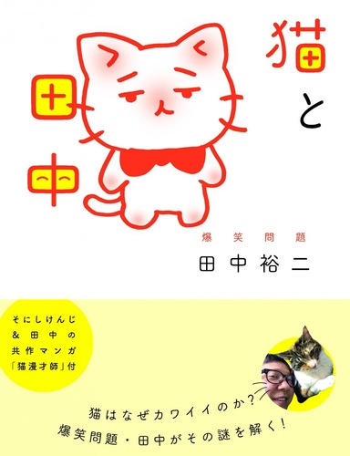 猫と田中表紙