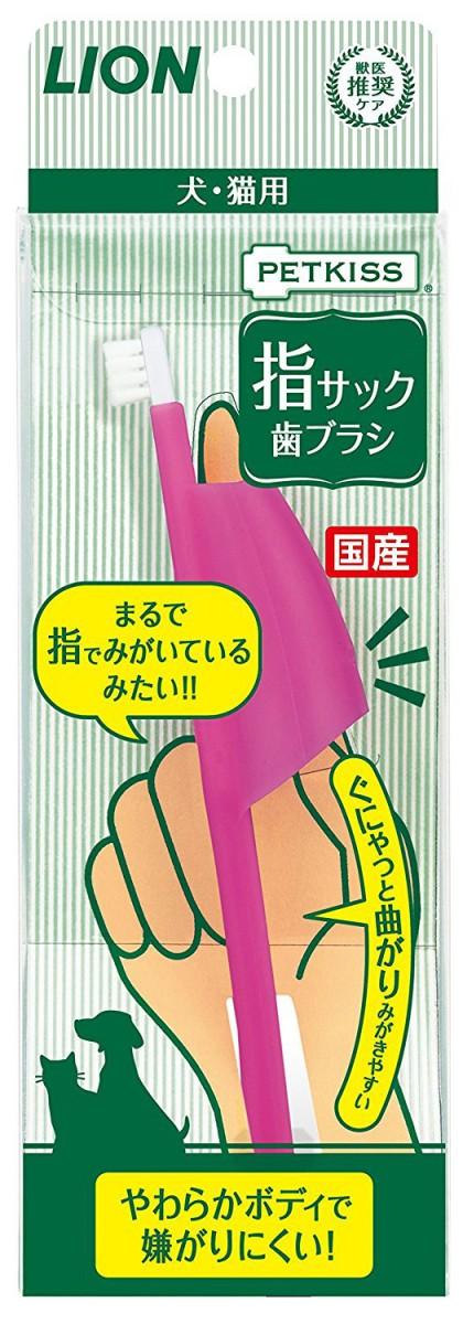 アップロード写真1 ライオン指サック歯ブラシ