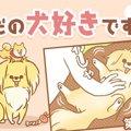 ただの犬好きです。…