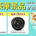【豪華キャンペーン…