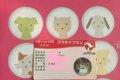 日本ペット共済の口…の画像