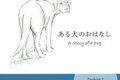 「ある犬のおはなし…の画像