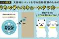 3/31まで★ペット保険…の画像
