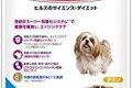 高齢犬におすすめの…の画像