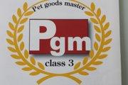 ペット用品の様々な知識が身につく!ペット用品取扱士とは?