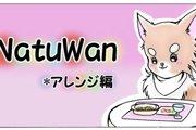 プレミアムフード『NatuWan(ナチュワン)』をアレンジしてみた