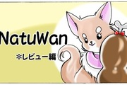 プレミアムフード『NatuWan(ナチュワン)』をレビューしてみた