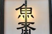 愛犬と一緒に本格和食と日本酒を落ち着いた空間で…自由が丘魚斉(UONARI)