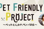 ぺっとの飼い主さんのためのラジオ番組『Pet frendly project』をご存知ですか?