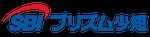 SBIプリズム少短(手術重視)保険ロゴ