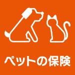 au損保ペットの保険