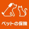 au損保ペットの保険保険ロゴ